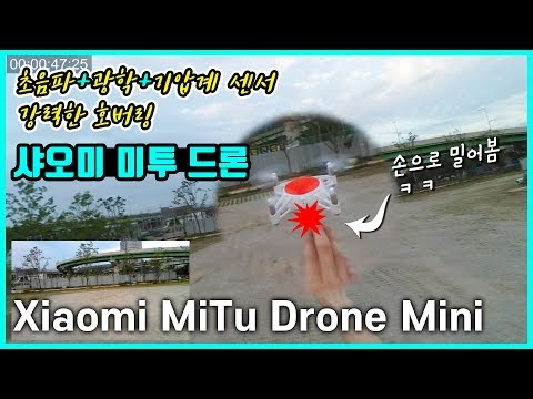샤오미 미투 드론 리뷰 | Xiaomi MiTu Drone Full Review(Is It Better Than DJI Tello?) For Korean (No EN CC)