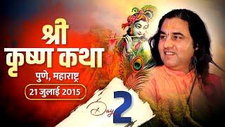 Shri Devkinandan Thakur Ji Maharaj Shri Krishna Katha || Pune Maharashtra Day 02 || 21-July-2015