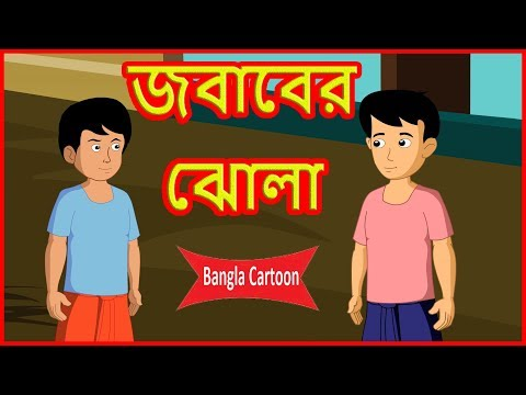 Maha Cartoon TV XD Bangla YouTube videos - Vidpler com