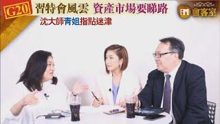 【iM會客室】習特會風雲 資產市場要睇路 沈大師青姐指點迷津