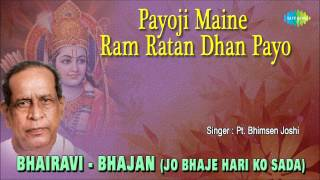 Bhairavi - Bhajan(Jo Bhaje Hari Ko Sada) | Hindi Devotional Song | Pandit Bhimsen Joshi