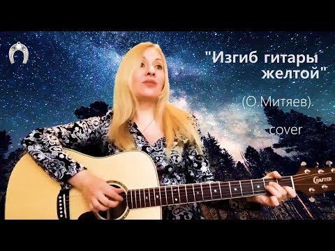Изгиб гитары желтой (О.Митяев)/ Как здорово, что все мы здесь сегодня собрались