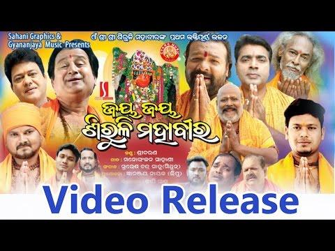 Jaya Jaya Siruli Mahaveer || Video Release || HD Videos