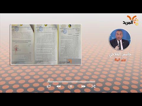 شاهد بالفيديو.. وزير البيئة للمربد: سيكون لنا موقف من نقل مواد مشعة من كربلاء والبصرة الى العاصمة #المربد