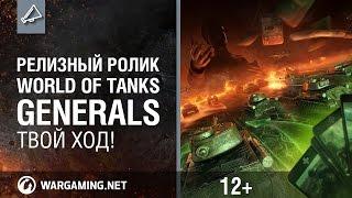 Релизный ролик World of Tanks Generals. Твой ход!