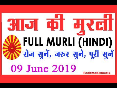 आज की मुरली 09-06-2019 | Aaj ki Murli in Hindi | 09 June 2019 | Daily Murli | Today Murli (видео)