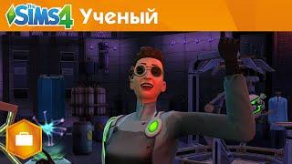 The Sims 4 На работу! – Работа Ученого – Официальное видео
