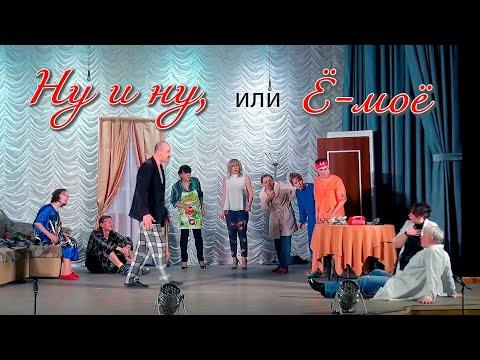 Комедия «Ну и ну, или Ё-моё» по пьесе Елены Тоболиной