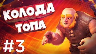 """""""Колода Топа"""" #3 / Clash Royale #РубрикаКолодаТопа!"""