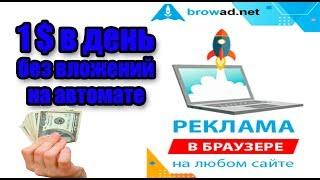 Browad.net 1$ в день💥 можно заработать без вложений на автомате!