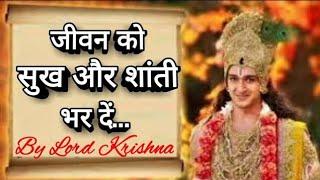 Live Happy and Peaceful Life | bhagwat geeta in hindi | bhagavad gita | Happy life by Lord krishna