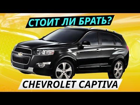 Фото к видео: Недооценённый кроссовер. Chevrolet Captiva | Подержанные автомобили