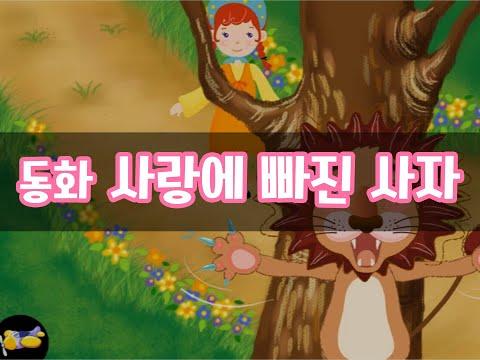 진짜 놀이터 3호_나와 가족_동화_ 사랑에 빠진 사자