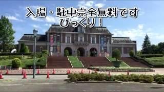 豪華な無料スポット神戸・フルーツフラワーパーク夏休みオススメ