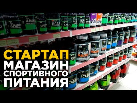 СТАРТАП: Магазин Спортивного Питания | Как открыть бизнес? | Свое Дело #1