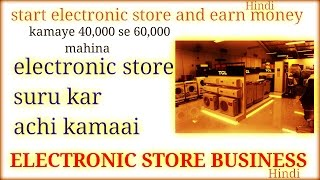 How to start Electronic Store   Latest business idea   electronic store business   Hindi