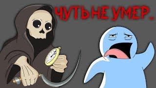 Как я чуть не умер (анимация)