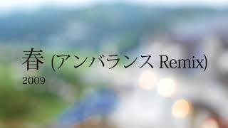 KICKTHECANCREW-アンバランスちょろREMIX