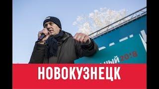Навальный Новокузнецк