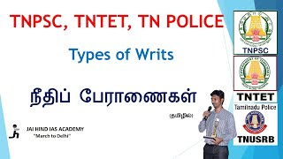 Types of Writs | Unit 5 Indian Polity