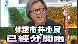 2010.07.13康熙來了 電視圈不是那麼好混的!