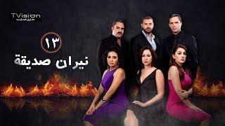 """نيران صديقة - الشعلة الثالثة عشر """"عودة الحب الضال"""" 13 Neran Sadeqa - Episod"""