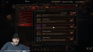 Diablo 3: Космо-крылья 17-ого сезона. Проблемы получения.