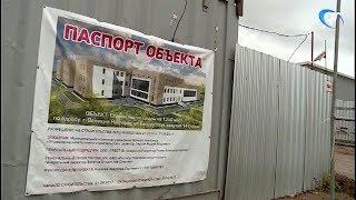 Новгородская область попала в список субъектов, отстающих в строительстве и реконструкции школ