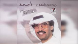 تحميل و مشاهدة Ma Dareet مصطفى أحمد - ما دريت MP3