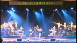 牡丹峰楽団 - 祖国保衛の歌 (조국보위의 노래) [1950年創作]