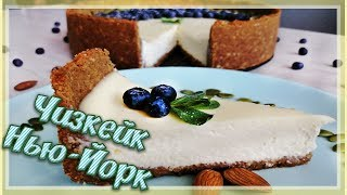 Классический ЧИЗКЕЙК Нью Йорк | Рецепт Чизкейка | Cheesecake New York