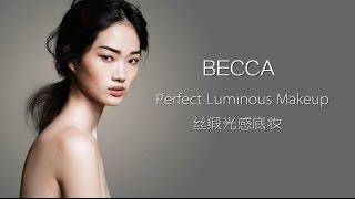 【蕊姐彩妆课】BECCA丝缎光感底妆教学 / Perfect Luminous Makeup