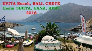 Бали, Крит, пляж Эвита. Evita Beach, Bali, Crete
