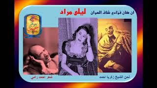 تحميل اغاني مجانا ليلى مراد دور ان كان فؤادي شاف الهوان على بيضافون 1937 -منشورات ابوضي