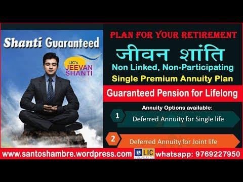 LIC Jeevan Shanti | Plan No. 850 |  LIC का नया पेंशन प्लान जीवन शांति | Single Premium