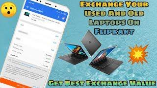 How To Exchange Laptops On Flipkart |Get Best Exchange Value|