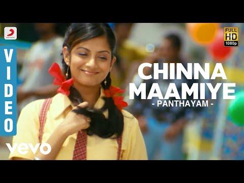 Chinna Maamiye  Various