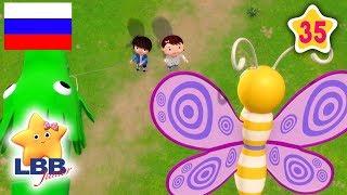 детские песенки   Воздушный змей    мультфильмы для детей   Литл Бэйби Бум