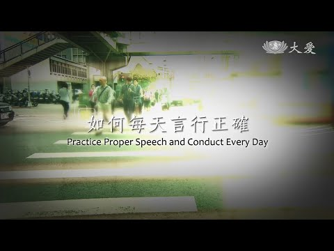 Practice Proper Speech and Conduct Every Day