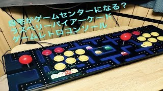自宅がゲームセンターになる?ラズベリーパイアーケードゲームレトロコンソール