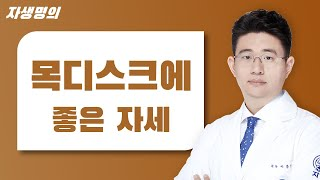 한의사가 알려주는 목디스크 환자에게 좋은 자세&나쁜 자세