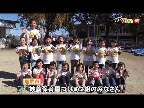 Myogi Nursery School