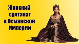 Почему закончился Женский султанат в Османской империи?