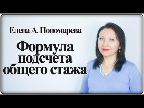 Формула подсчета общего стажа - Елена А. Пономарева