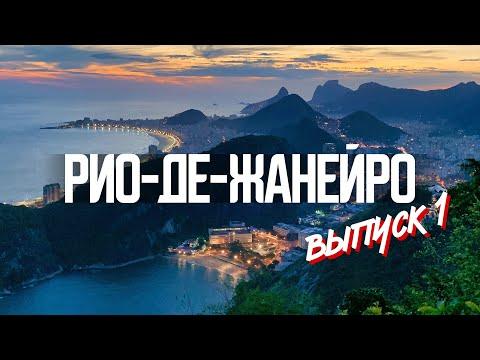 Рио-де-Жанейро. Ожидание и реальность | Бразилия