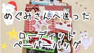 【交換便】めぐみさんへローディッドペーパーバッグ【今さらクリスマス】
