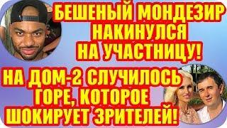 Дом 2 Свежие Новости ♡ 31 июля 2019. Эфир (6.08.2019).