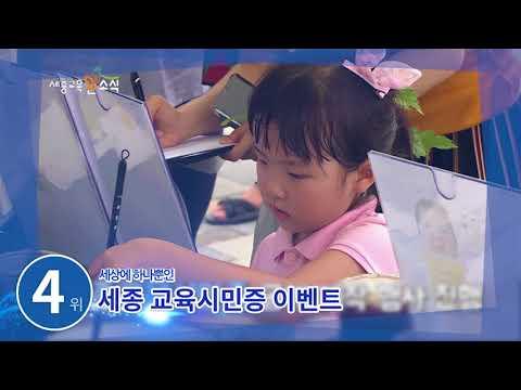 2017년 세종교육청 페이스북 랭킹쇼
