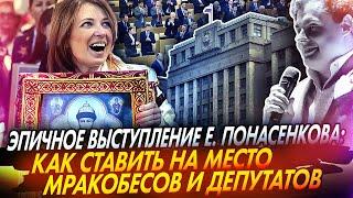 Эпичное выступление Евгения Понасенкова на НТВ: как ставить на место мракобесов и депутатов
