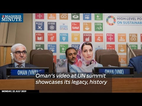 Oman's video at UN summit showcases its legacy, history